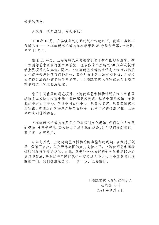 上海琉璃藝術博物館今年已順利續約,楊惠姍向夥伴和支持者發表感謝信。琉璃工房提供