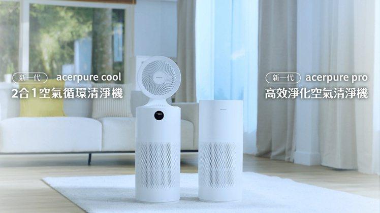 acerpure cool二合一空氣循環清淨機與acerpure pro高效淨化...