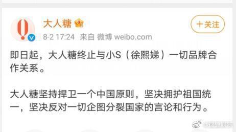 廠商官方微博宣布和小S終止合作。圖/摘自微博