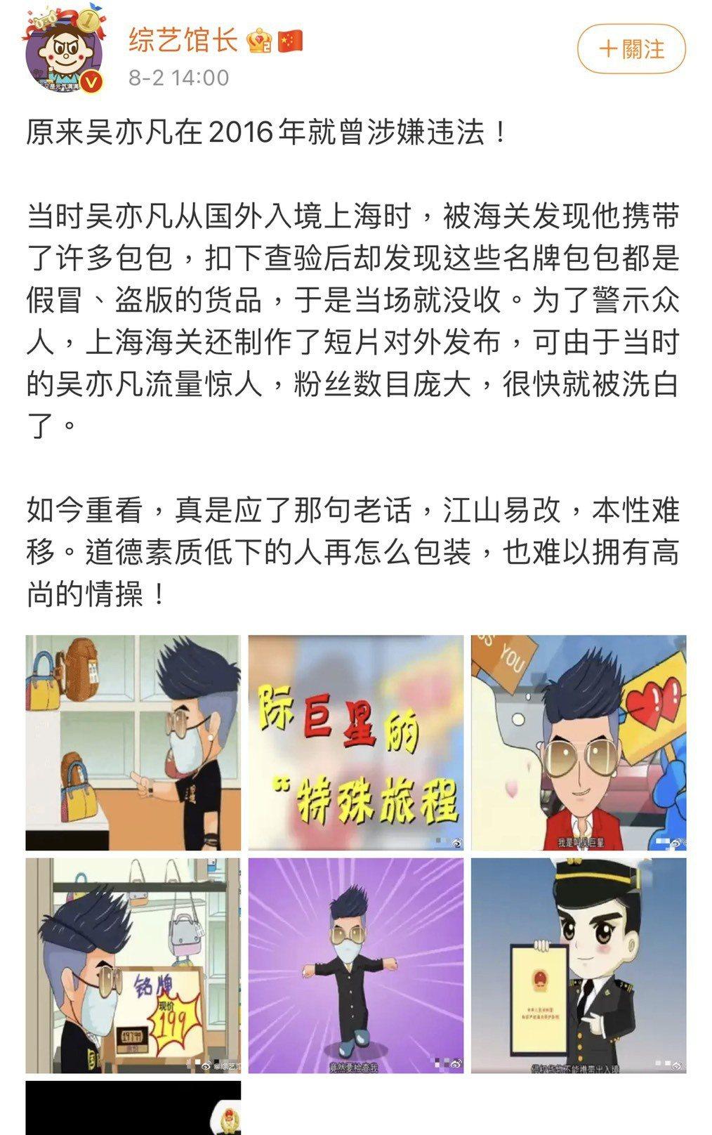 吳亦凡2016年違法被壓下來。圖/摘自微博