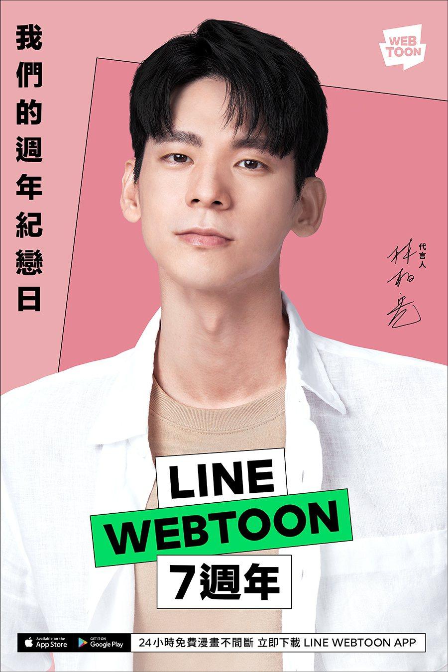 林柏宏化身「撕漫男友」。圖/LINE WEBTOON提供