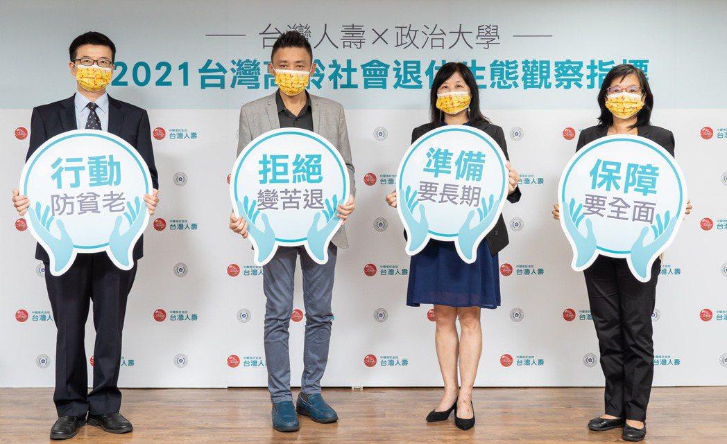 台灣人壽資深副總經理葉栢宏(左起)、政大商學院風險管理與保險學系特聘教授黃泓智、...