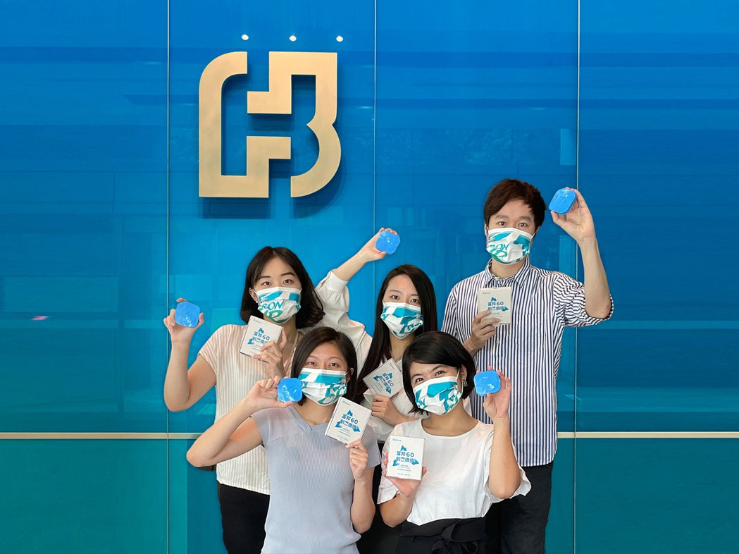富邦60周年贈送員工紀念禮品「正能量充電板」,由廢棄口罩製成,希望為防疫與環境永...