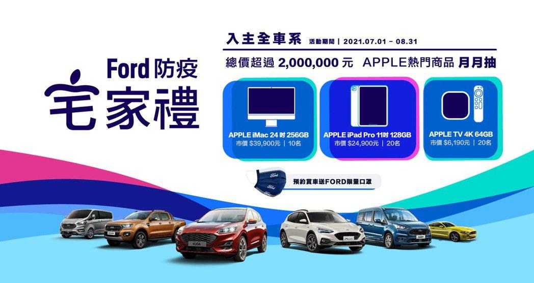 八月底前入主Ford全車系,即有機會抽中Apple最新系列商品,共抽出100名,...