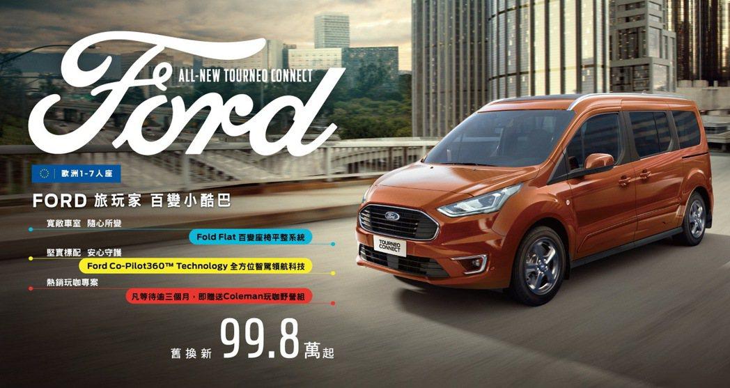 八月入主Ford Tourneo Connect旅玩家除享舊換新價99.8萬起,...