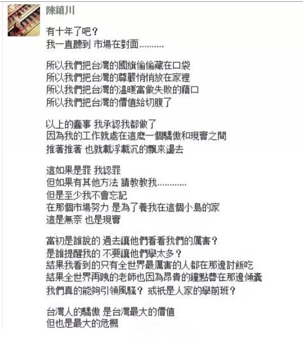 大陸網友挖出陳鎮川之前的貼文砲轟。 圖/擷自微博