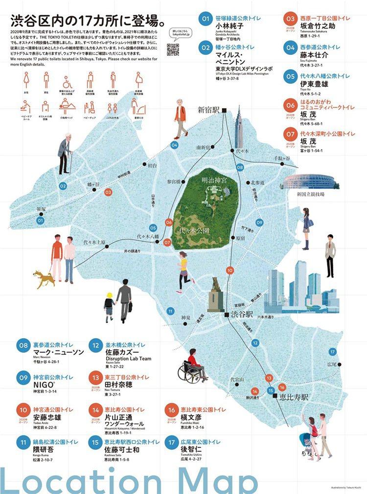 日本財團進行的東京公廁計畫,在東京涉谷區共有17處嶄新的公廁空間,全數由TOTO...