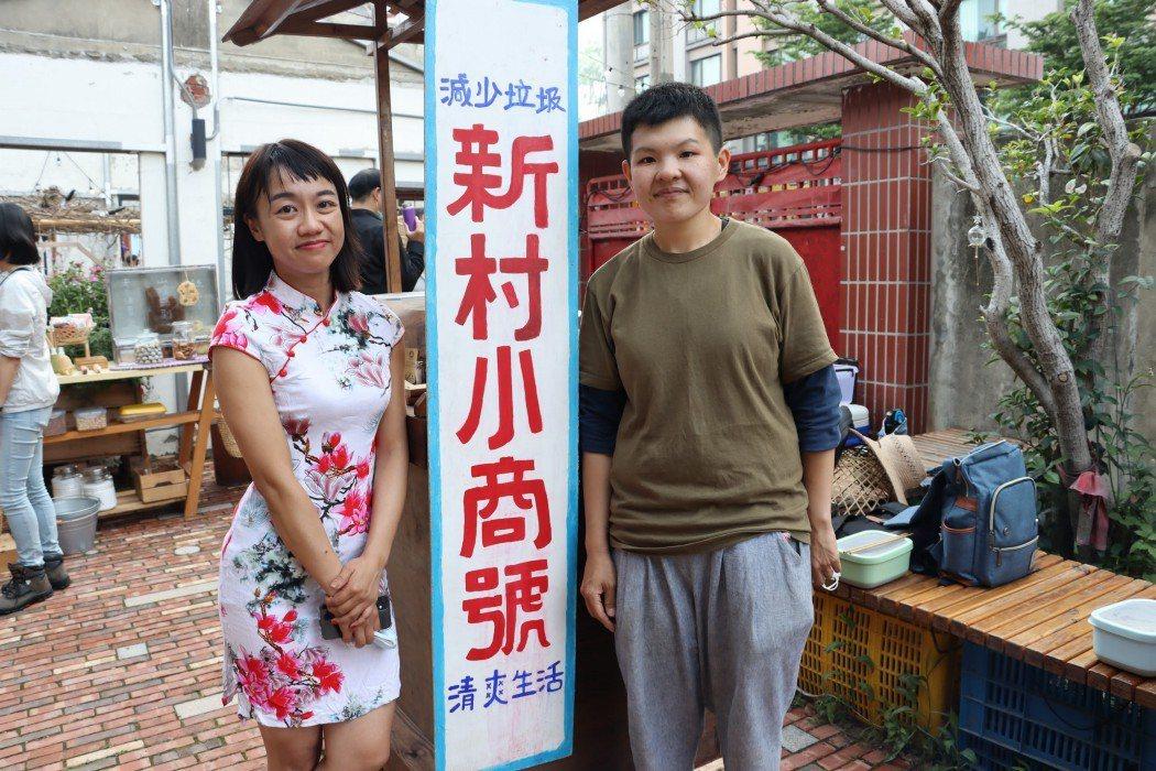 新村小商號創辦人鳳嬌(左)與拉拉(右)與市集攤位招牌合影。 圖/蔡昀彤攝影