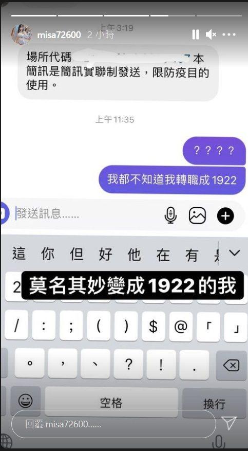 米砂收到民眾傳來實聯制簡訊。圖/擷自IG限時動態