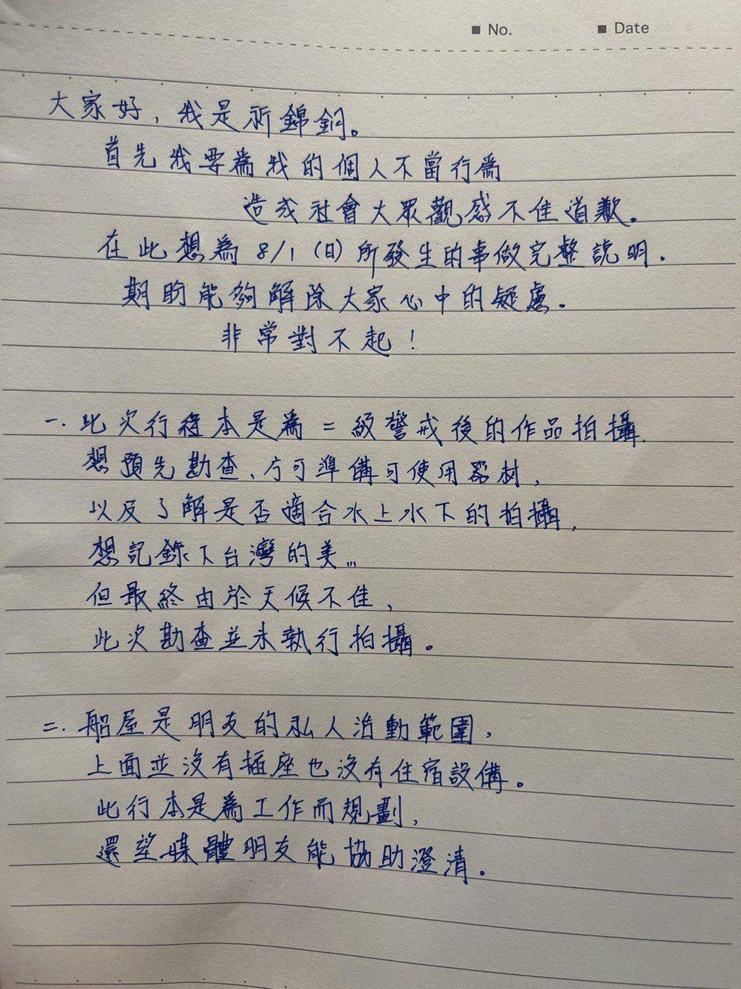 祈錦鈅發表6點聲明。圖/祈錦鈅提供