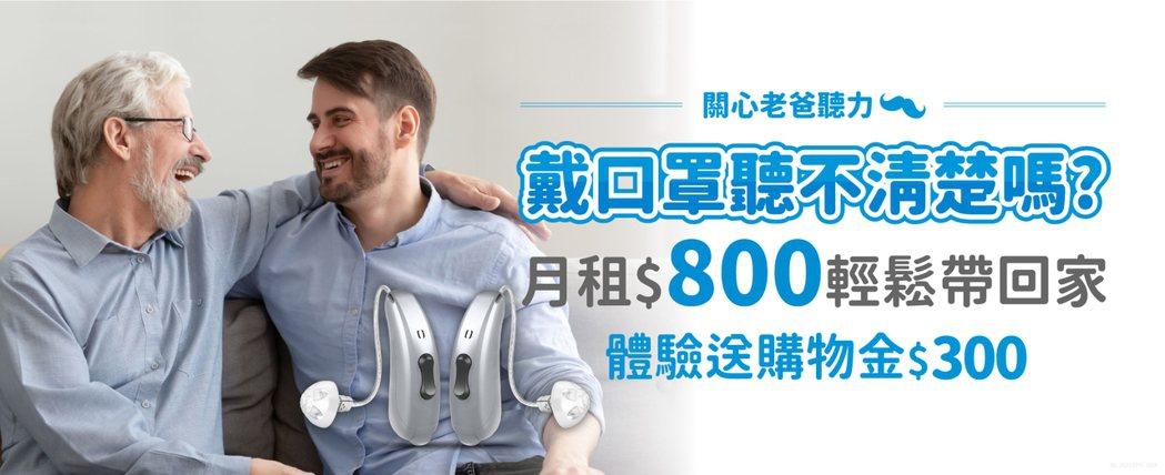 聽寶助聽器月租制包含極重度方案,輕鬆月租帶回家!
