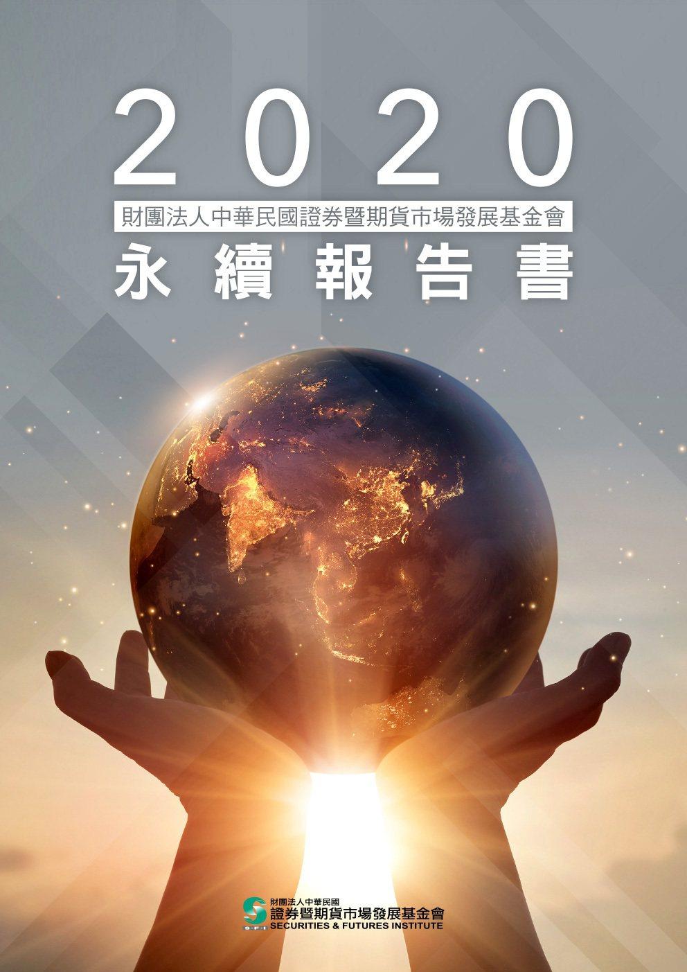 證基會2020永續報告書依循GRI永續報告準則核心選項編製,說明證基會2020年...