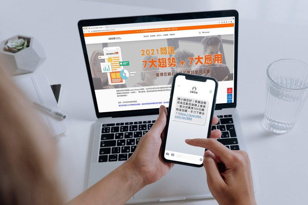 協助業者搶攻線上線下新常態商機,EVERY8D發布簡訊白皮書。互動資通/提供