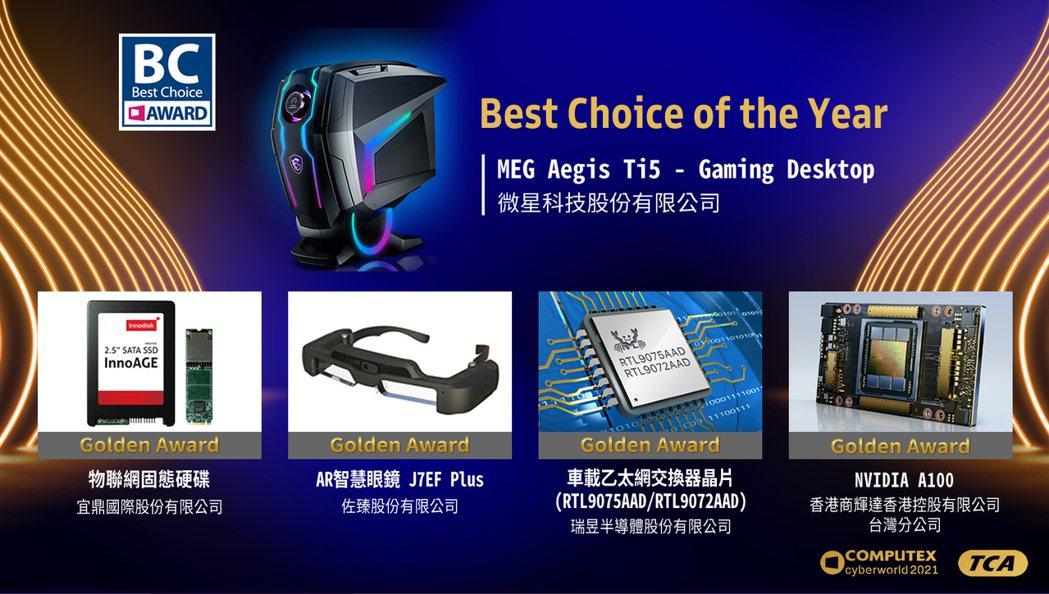 微星獲得年度最大獎。台北市電腦公會/提供