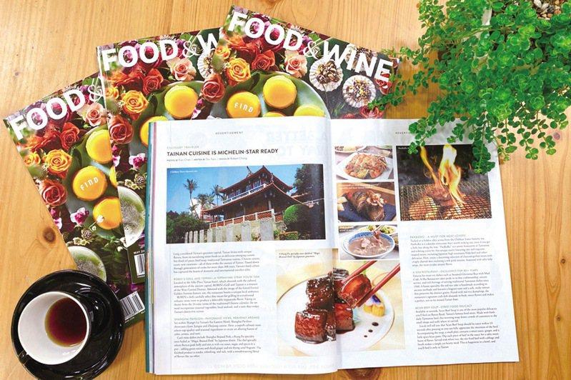 ▲國際美食雜誌《Food&Wine》5月刊台南美食專文。  圖:台南市觀光旅遊局/提供