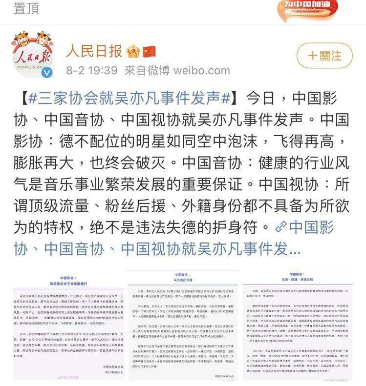 官方大動作對吳亦凡事件發聲。圖/摘自微博