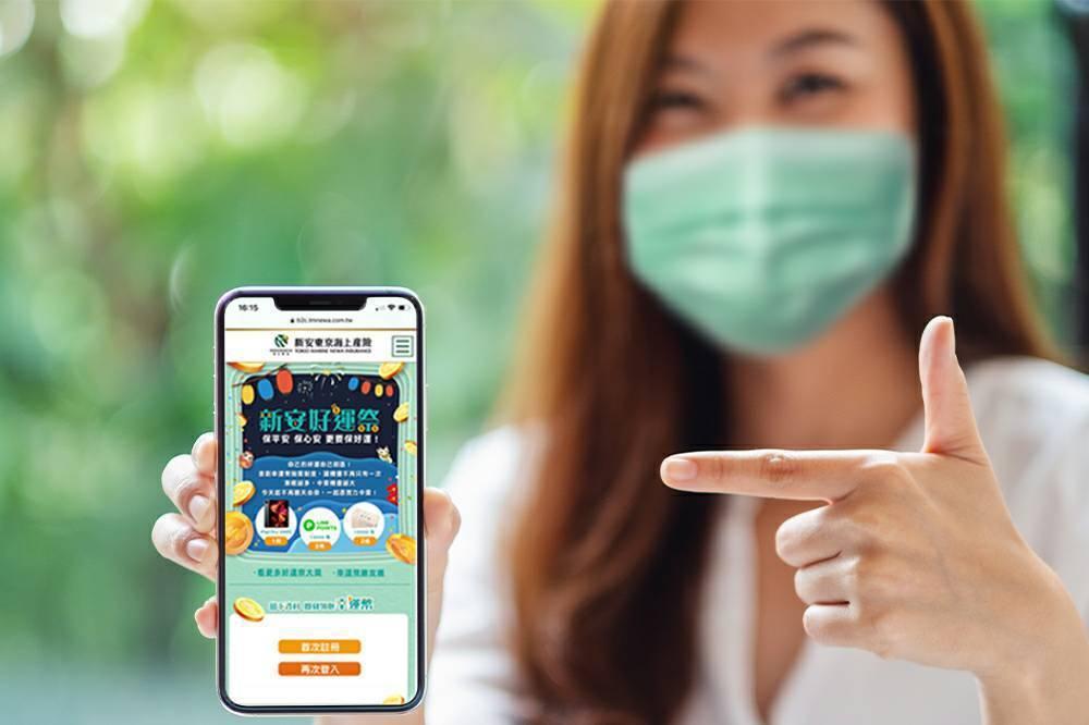安東京海上產險推出「新安好運祭」抽獎活動,8月底於網路投保平台投保疫苗防疫險等推...