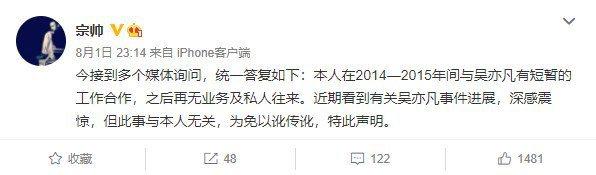 吳亦凡前經紀人宗帥表示對他所作所為完全不知情。圖/摘自微博