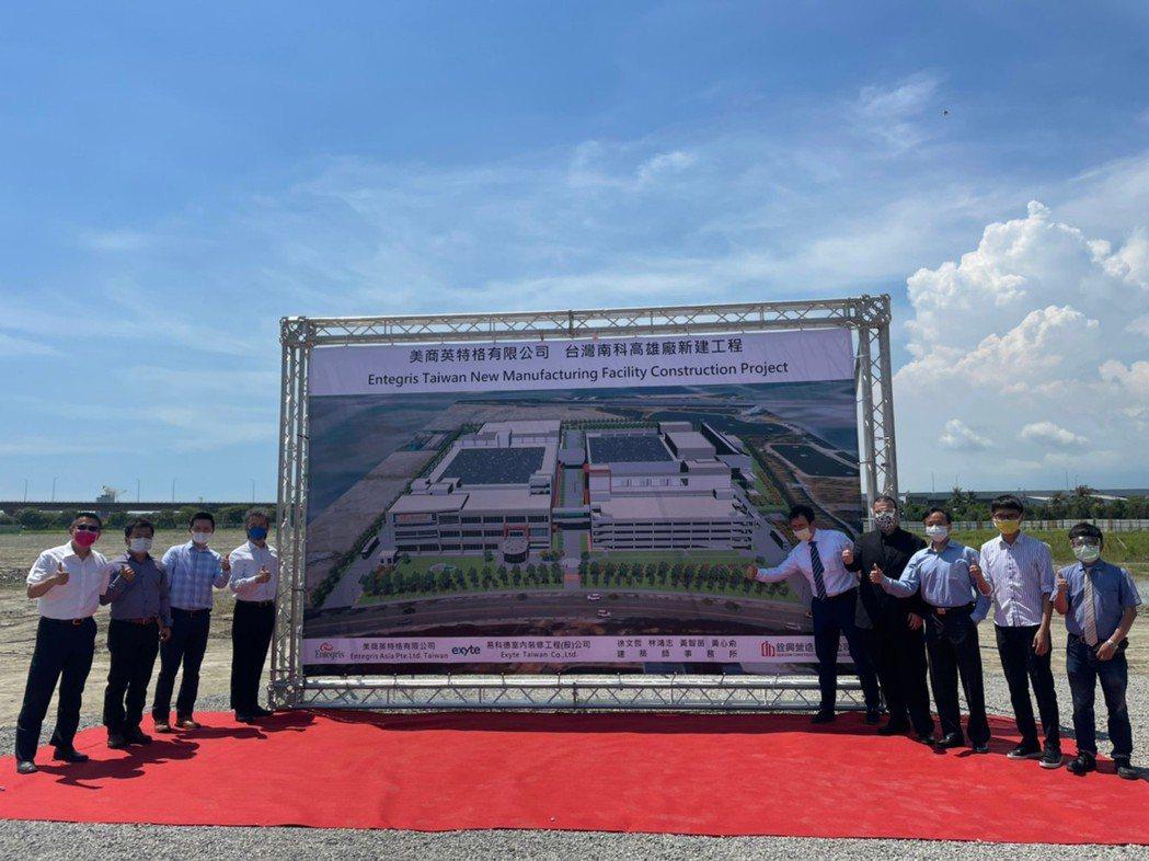 國際半導體材料大廠美商英特格投資60億,打造全台最大製程中心的路科高雄廠日前動土...