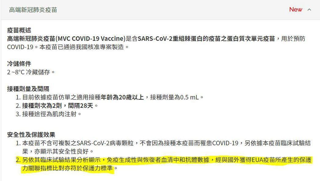 高端疫苗簡介今上線,未見「安全性及保護力效果」數字標示。圖/取自CDC官網