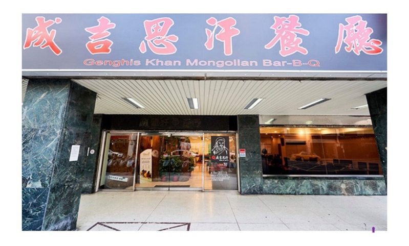 老字號的成吉思汗蒙古烤肉宣告停業。圖/擷取自成吉思汗蒙古烤肉粉絲頁