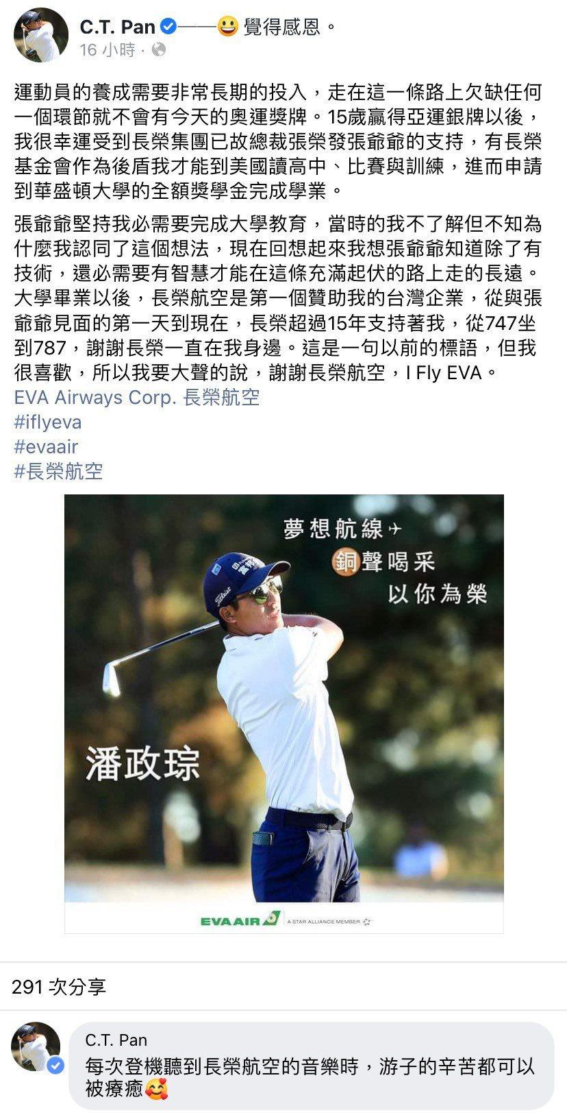 潘政琮在奧運一路拼到銅牌,他在臉書上寫下對張爺爺(張榮發)及長榮集團的感恩。臉書...