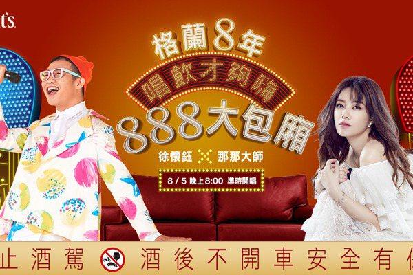 防疫「唱」飲!格蘭8年攜手天后徐懷鈺 推出線上KTV