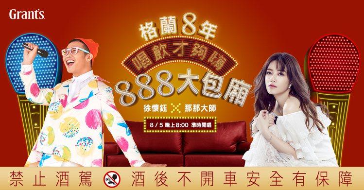 格蘭8年首度攜手天后徐懷鈺推出線上KTV「格蘭8年888包廂」。圖/格蘭父子提供...