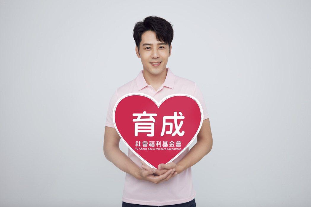 胡宇威發揮愛心擔任愛心活動大使。圖/育成基金會提供