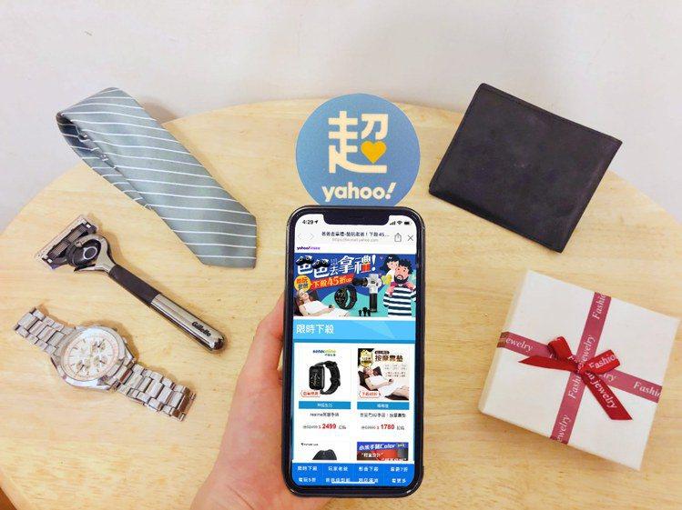 Yahoo奇摩超級商城推出「爸爸去拿禮」活動,跨店消費最高現折888元。圖/Ya...