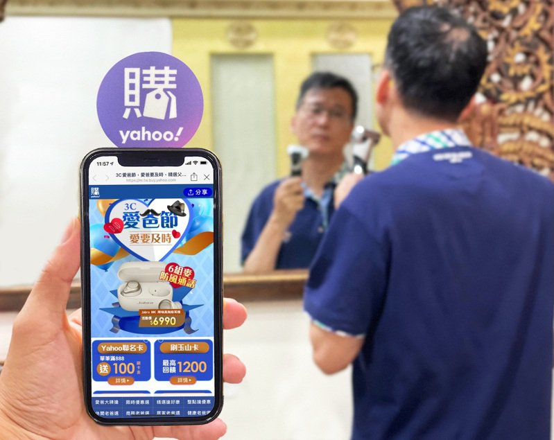 Yahoo奇摩購物中心推出「3C愛爸節」活動,精選3C家電夯品5折起。圖/Yahoo奇摩購物中心提供