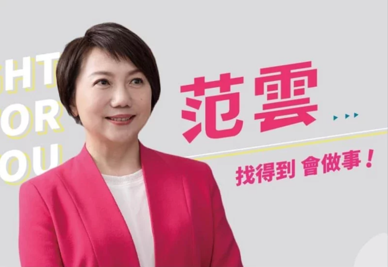 民進黨立委范雲。圖/取自范雲臉書