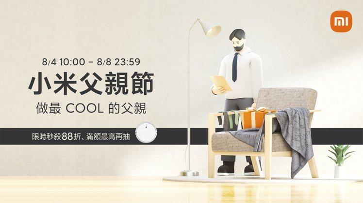 小米台灣於8月4日至8月8日舉辦「小米父親節」活動,精選多款手機、智慧家電、生活...