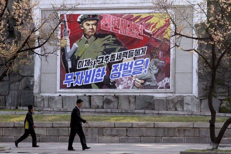 北韓首都平壤一幅海報寫著「嚴厲懲罰美國和其追隨者」。美聯社