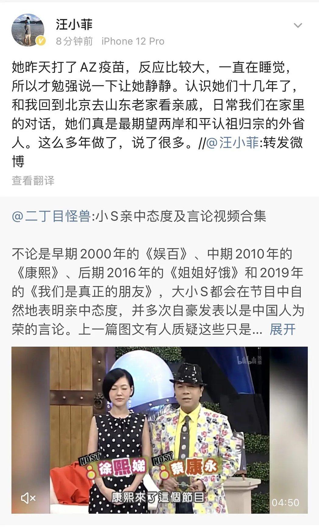 汪小菲發文力挺小S。 圖/擷自網易娛樂微博