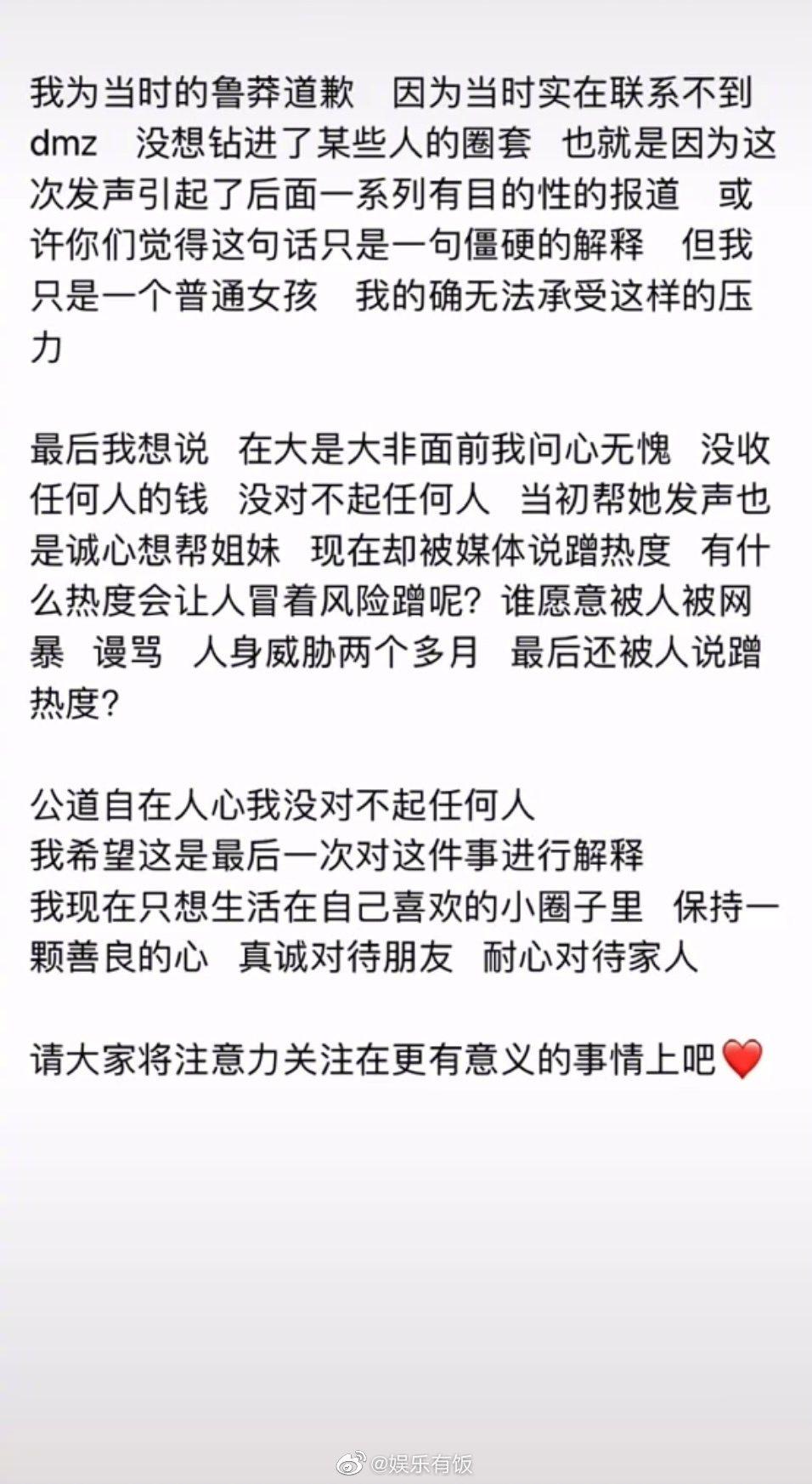 李恩透露幫都美竹控訴吳亦凡事件由來。 圖/擷自微博
