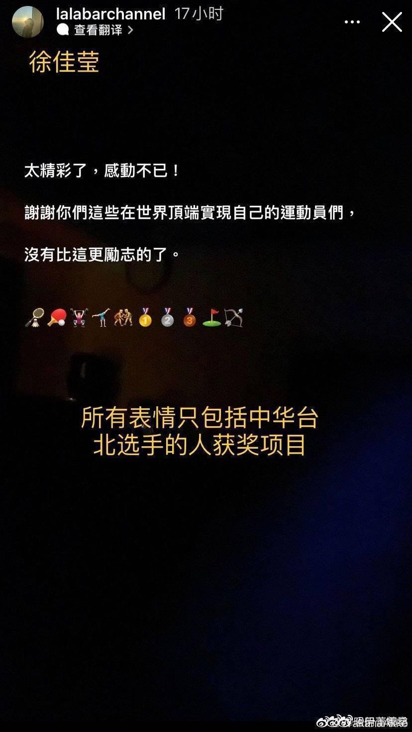 徐佳瑩抒發感想也被牽連。 圖/擷自微博