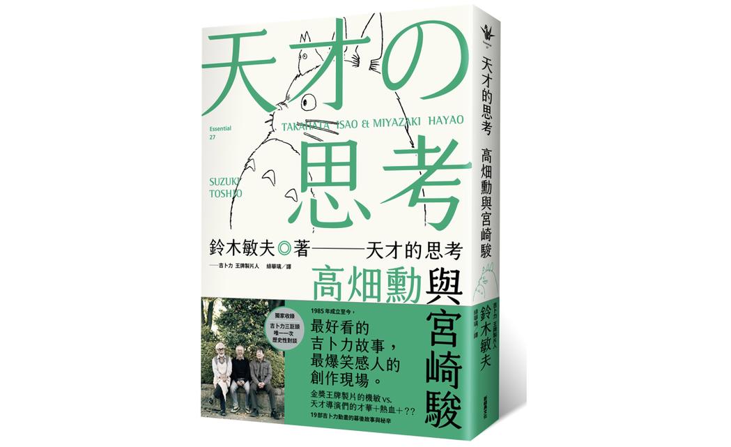 《天才的思考:高畑勳與宮崎駿》,作者:鈴木敏夫,譯者:緋華璃,新經典文化出版。 ...