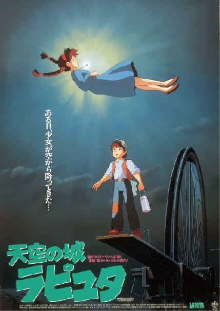 《天空之城》海報。 ©Studio Ghibli