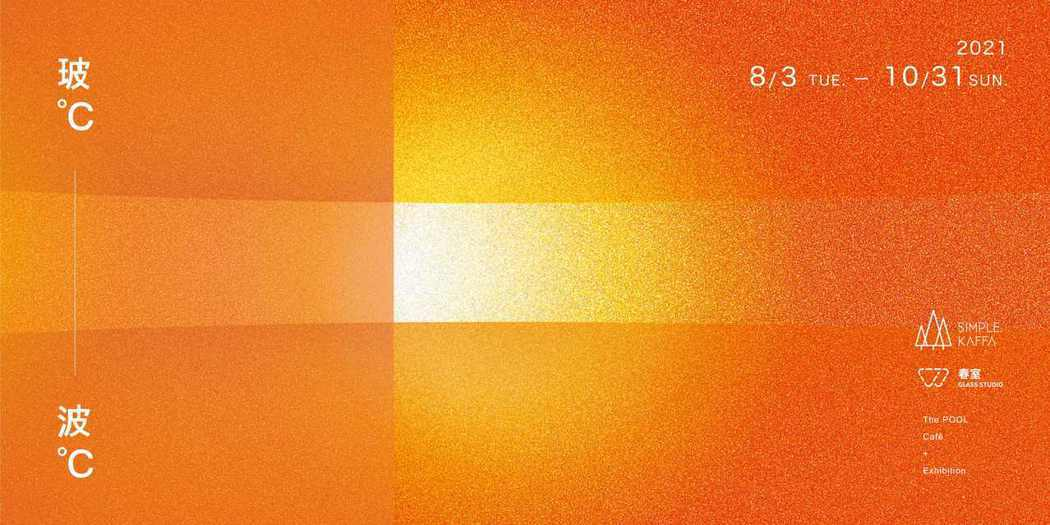 夏季展覽《玻°C一一一一一波°C》主視覺。 圖/W春池計畫提供
