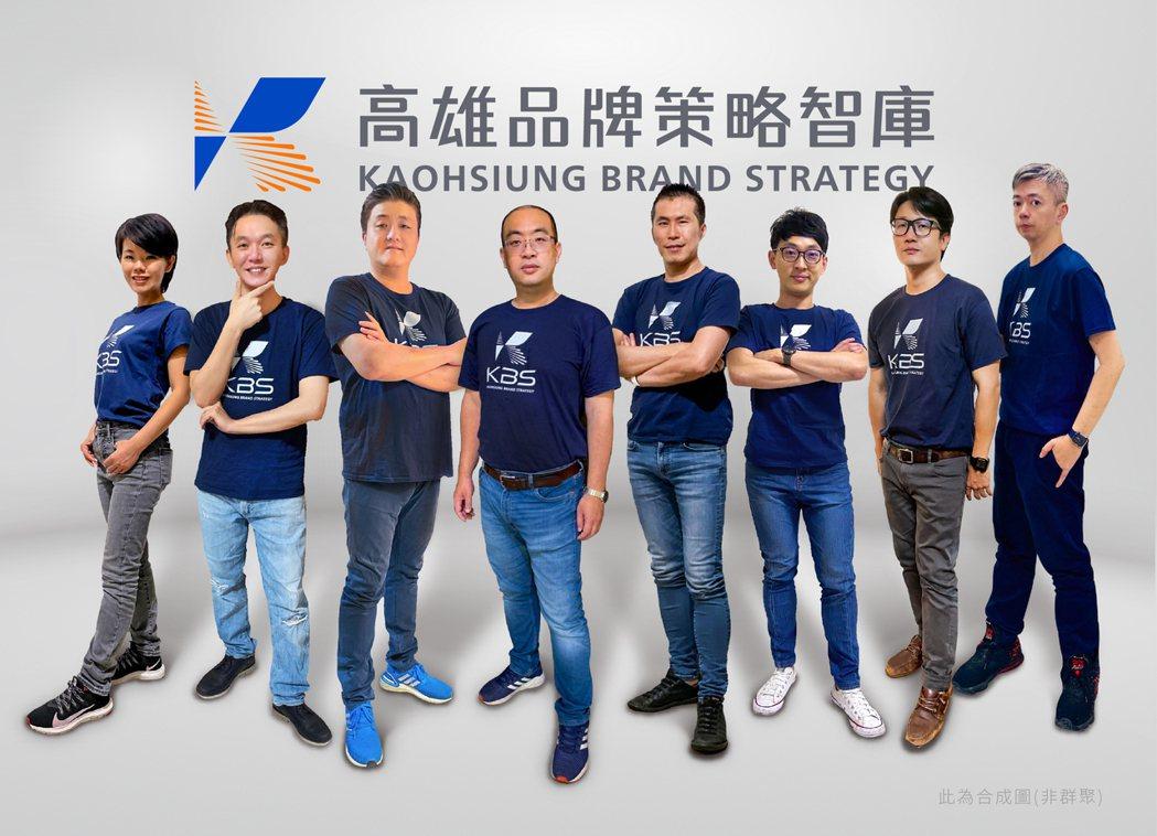 集結產學界菁英的跨領域團隊-「高雄品牌策略智庫」(Kaohsiung Brand...