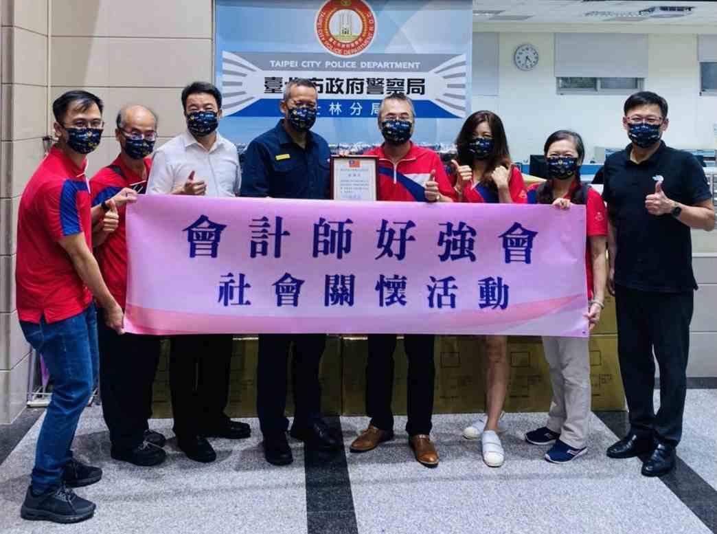 會計師好強會舉辦社會關懷活動,捐贈口罩給台北市政府警察局士林分局,供基層員警使用...