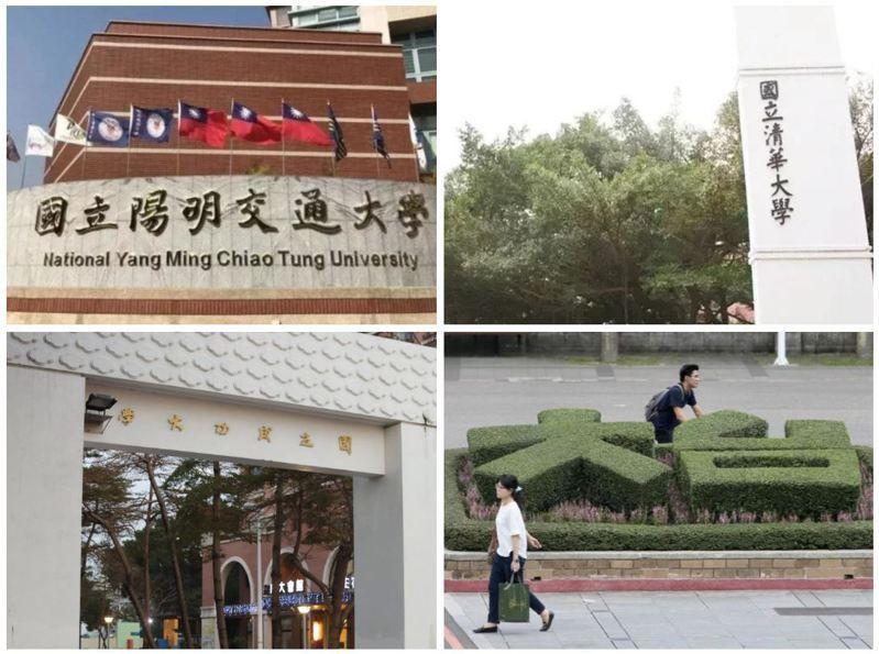 陽明交通大學、清華大學 、成功大學和台灣大學都已申請增設半導體等相關高科技研究學院。圖/聯合報系資料照片、讀者提供