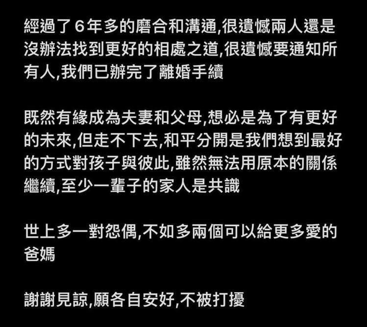 歐漢聲發表離婚聲明。圖/摘自臉書