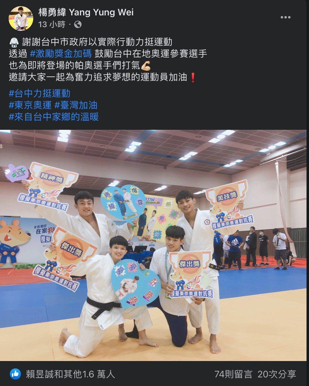 楊勇緯在臉書粉團感謝台中市政府提高運動激勵金。圖/取自臉書