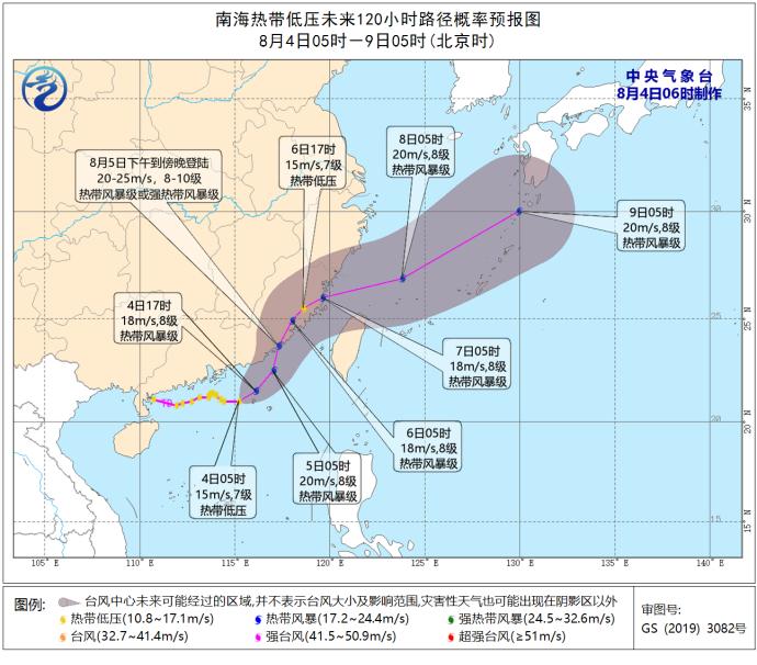 大陸中央氣象台4日6時發布的南海熱帶低壓路徑預報圖。(取自大陸中央氣象台)
