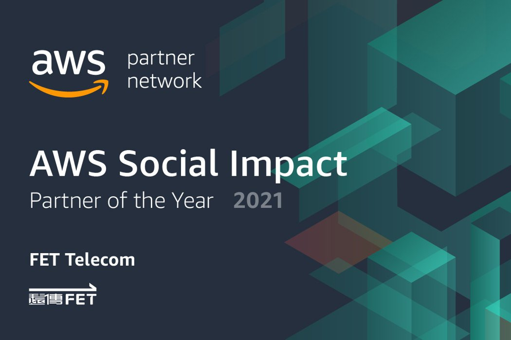 遠傳電信與子公司博弘雲端分別獲得「AWS Social Impact Partn...