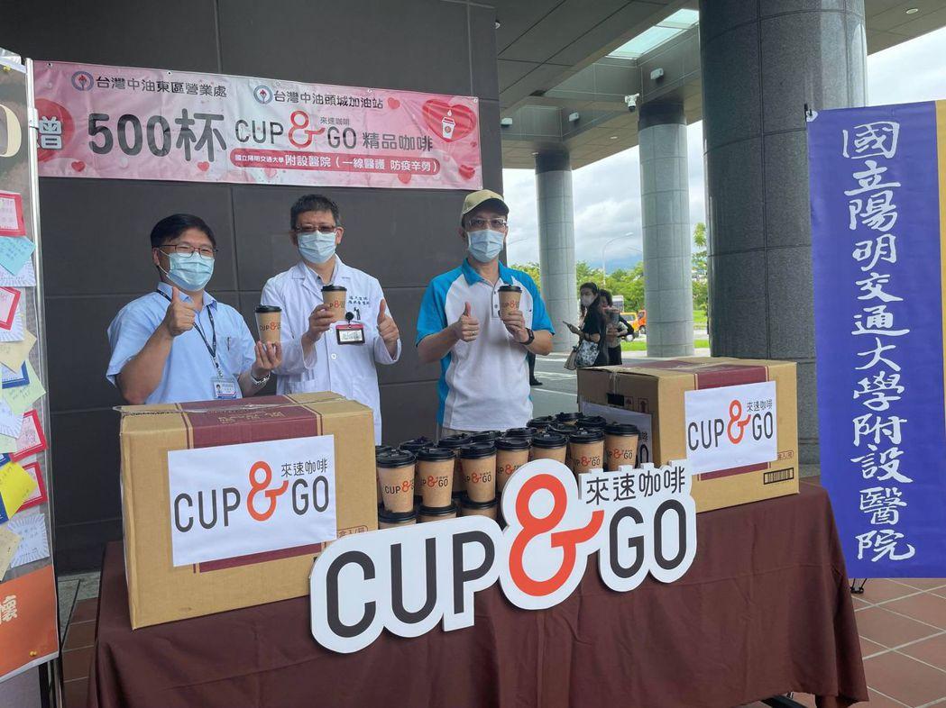 中油東區營業處頭城加油站與宜蘭大學休健系推出「來速咖啡買1杯捐1杯」活動,最近成...