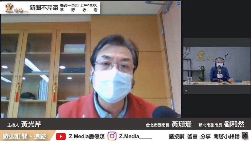 劉和然表示自己沒有規畫要選市長,侯友宜也沒有要他接棒,他頻對中央發言只是希望導正錯誤資訊。圖/擷至廣播節目「震傳媒|新聞不芹菜」