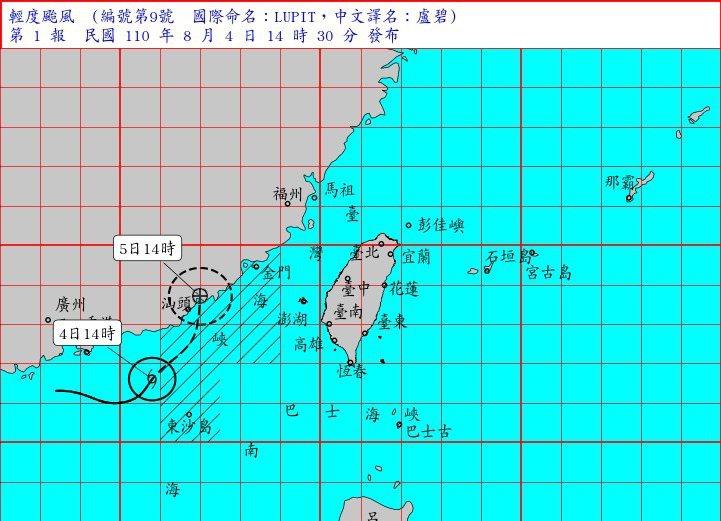 中央氣象局宣布,今下午2時30分發布第9號颱風盧碧海上颱風警報。圖/氣象局